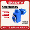 FAF77-Y132M-7.5KW-21.43平行轴斜齿轮减速机