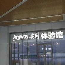 大兴安岭安利经销商有几个大兴安岭安利产品店地址图片
