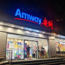 资阳安利专卖店网点资阳安利产品amway配送图片
