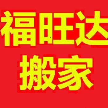 沈阳搬家公司福旺达搬家公司服务好价格低沈阳搬家公司电话