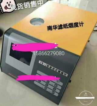 YD-1濾紙式煙度計