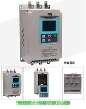 软启动器,电机软起动器,电机软起动控制柜图片