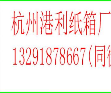 杭州志兰纸制品有限公司