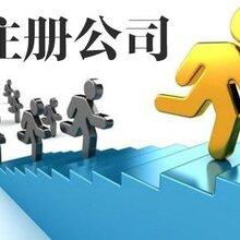 淄博公司变更代理记账业务工商业务隆杰财税都可办理