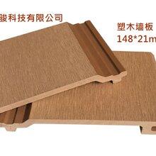 户外墙板外墙装饰扣板塑木墙板挂板福建防腐木塑墙板