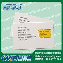 GSM测试白卡&CMD55测试卡&2GGSM测试卡&GSM耦合白卡图片