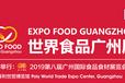 2019世界食品广州展2019广州食品博览会