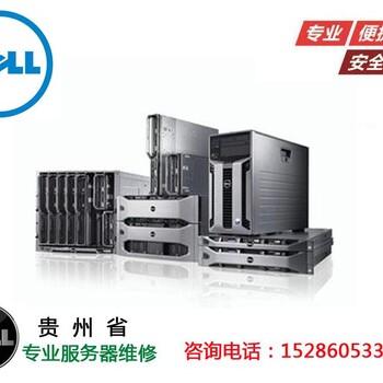 贵阳戴尔R720服务器维修_DELL服务器贵阳维修点