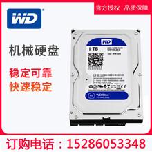 貴陽西數硬盤代理商_西部數據硬盤貴陽專賣店促銷圖片