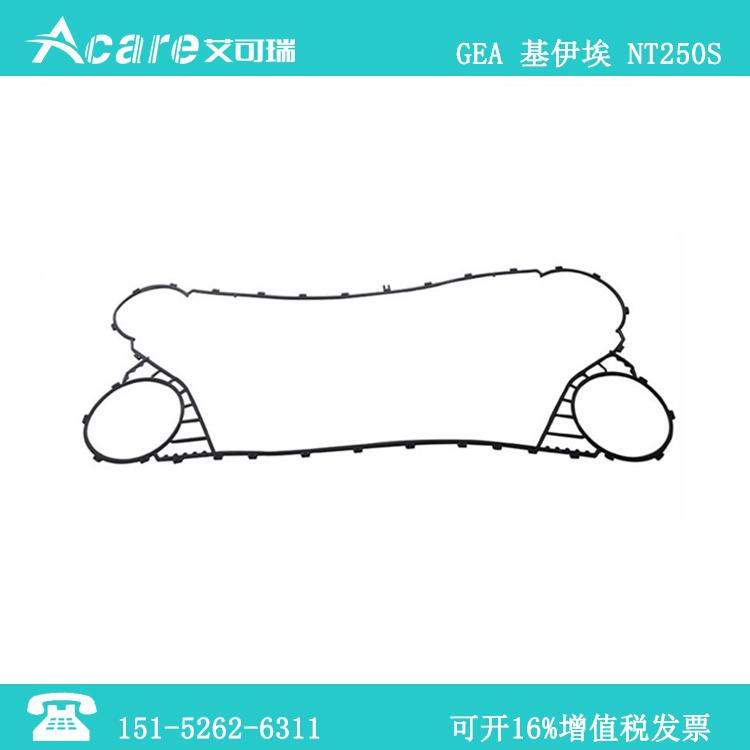 滑油板式冷却器GEA基伊埃NT250SNT250L橡胶密封垫片
