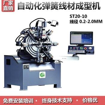 供應ST20-10彈簧機數控彈簧機質優價廉