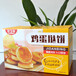 餅干糕點禮盒批發猴菇餅干源頭廠家