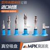东莞MPK莫派克真空吸盘硅胶吸盘蓝色专业开袋吸盘