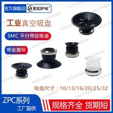 東莞MPK莫派克ZPC機械手吸盤BOOKA吸盤工業真空吸盤透明吸嘴圖片