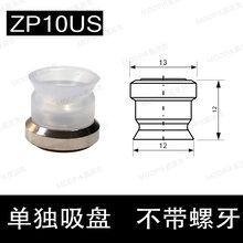 東莞MOOPIK莫派克硅膠吸盤防靜電吸盤怡合達真空吸盤圖片