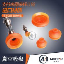 東莞MPK莫派克氣動元件真空吸盤開袋吸盤海綿吸盤抓取吸盤圖片