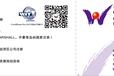 全球商标专利注册注册公司