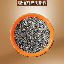 疏通剂铝粒铝粉末图片