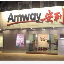 郑州一共有几家安利专卖店郑州安利正品店铺哪里有?图片