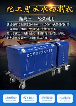 超高压水射流切割机水刀高压水刀机便携式水刀超高压水切割机