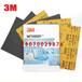 3M401Q美紋紙水砂紙