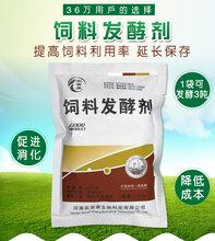 发酵酒糟饲料用哪种发酵剂成本低