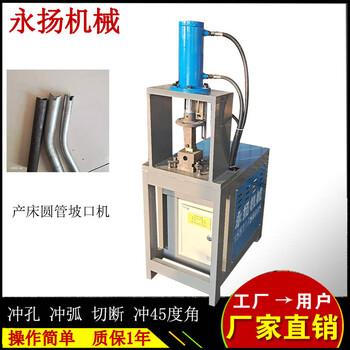 63缸3千瓦液壓沖斷機圓管沖斷機模具切斷機型號規格
