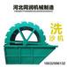 洗沙机风车式轮斗式洗砂机单双三四槽系列洗沙机械设备水车式分离