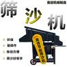 篩沙機振動式篩礦煤糧食機小型,大型,篩土機,篩分機,篩石機