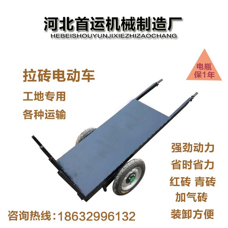电动平板拉加气砖红砖木材车工程运输车手推车