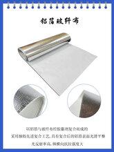 铝箔优游纤布优游输低能耗热网管道耐高温反射层苏优游厂优游现货直销图片