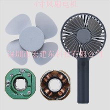 迷你风扇电机手持迷你风扇马达风扇电机4寸风扇马达N9风扇马达