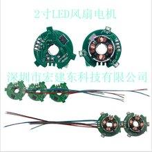2寸带灯电机风扇电机玲珑免风扇马达小电机USB彩灯系列风扇电机马达