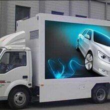 户外LED大屏广告车宣传车价格租赁
