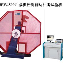 海瑞廠家直銷簡支梁沖擊試驗機微機控制自動沖擊試驗機圖片