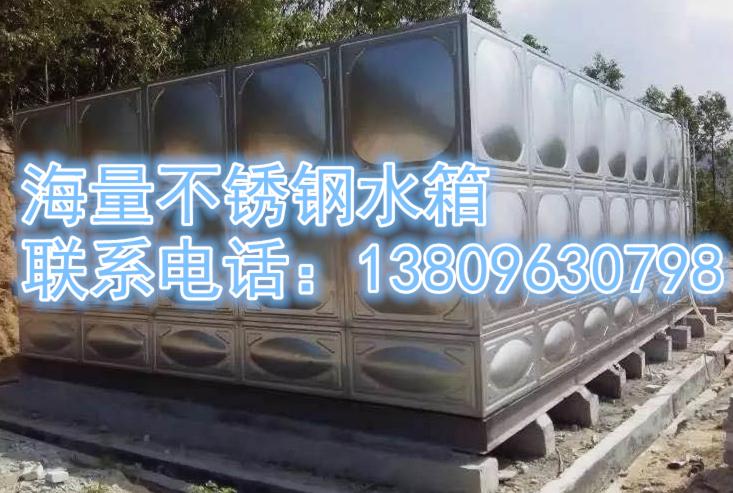 广东不锈钢消防水箱厂家,生产不锈钢水箱组合水箱