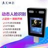 深圳真艾地爾人臉指紋考勤機面部刷臉識別超寬動態人臉識別一體機