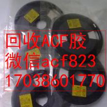 重庆回收ACF胶现金求购ACF胶,ac835图片