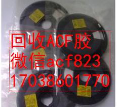上海现金回收ACF上海高价求购ACFAC9865