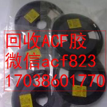 蘇州收購ACF膠AC3813JAC868GE