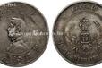 袁大头古钱币三年价格不断攀升,估价150万至180万元