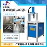 东辉机械出售快速新型液压冲孔机多功能不锈钢下料机管材切割