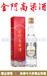 纯粮酒金门高粱酒白金龙58度500ml台湾原装进口清香白酒
