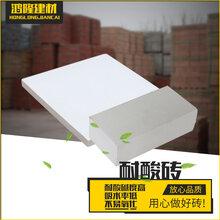 工业用防腐蚀耐磨砖素面釉面耐酸砖耐酸瓷砖耐酸瓷板图片