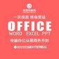 鄭州辦公軟件培訓寒假班開始招生,優惠多多快來報名圖片