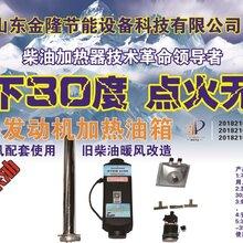 哈尔滨金隆货车油箱发动机加热器让冬天好打火诚招加盟图片