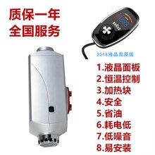 金隆四孔12v省油变频柴油驻车加热器能设置海拔高度的驻车暖风图片