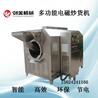 热销电磁加热炒货机花生炒货机不锈钢滚筒炒货机质量有保证