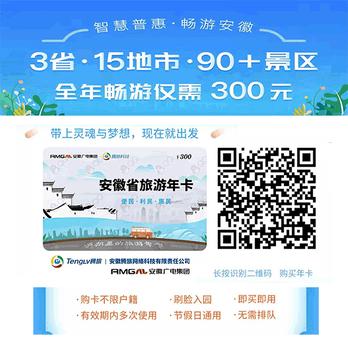 你的安徽省旅游年卡又升值啦!一卡包含97家景区门票!300元自驾优惠畅游90+景区