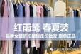 紅雨鷥2020春裝品牌折扣女裝走份女裝折扣女裝
